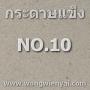 กระดาษแข็ง #10 ขนาด 27*31 นิ้ว รีมละ 90 แผ่น