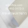 กระดาษขาวเทา 270 แกรม ขนาด 31*43นิ้ว (1ริมมี500แผ่น)