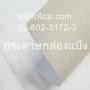 กระดาษกล่องแป้ง 270 แกรม ขนาด 31*43นิ้ว (1ริมมี500แผ่น)